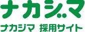 ナカジマ採用サイト