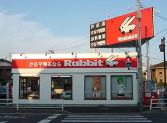 ラビット戸田店